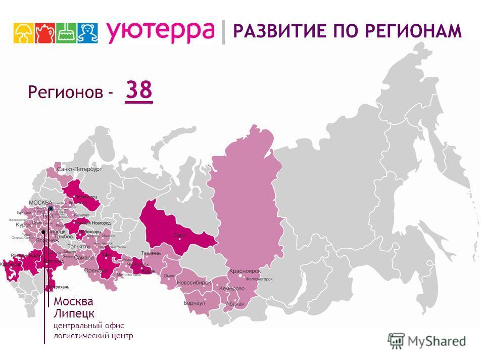 Липецк центральный офис логистический центр Москва Регионов - 38 РАЗВИТИЕ ПО РЕГИОНАМ