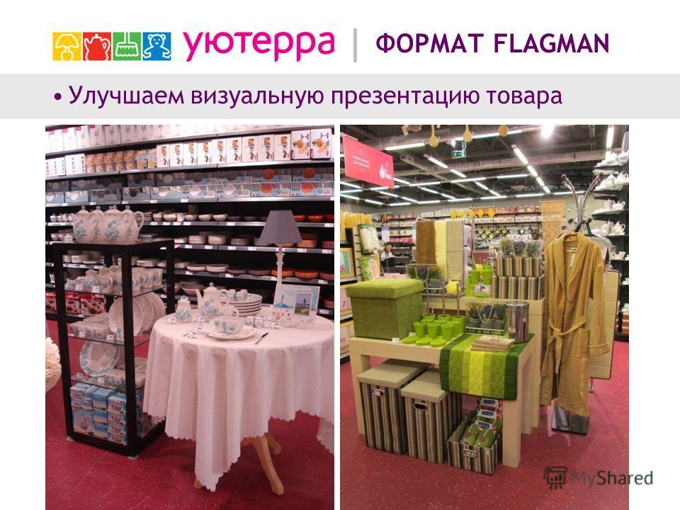 Улучшаем визуальную презентацию товара ФОРМАТ FLAGMAN
