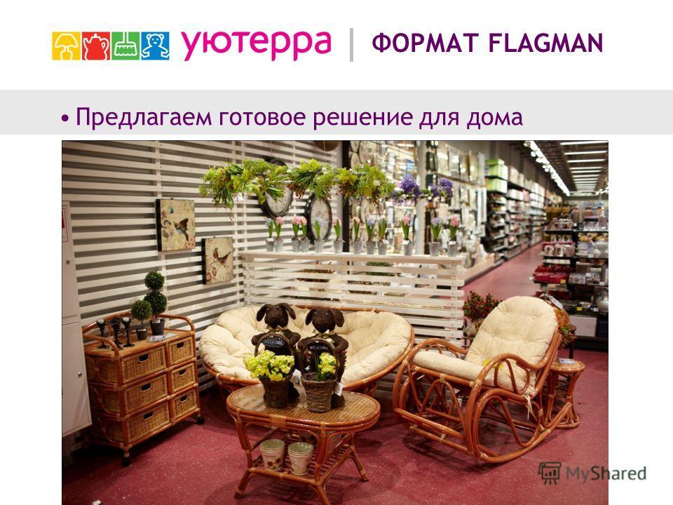 Предлагаем готовое решение для дома ФОРМАТ FLAGMAN