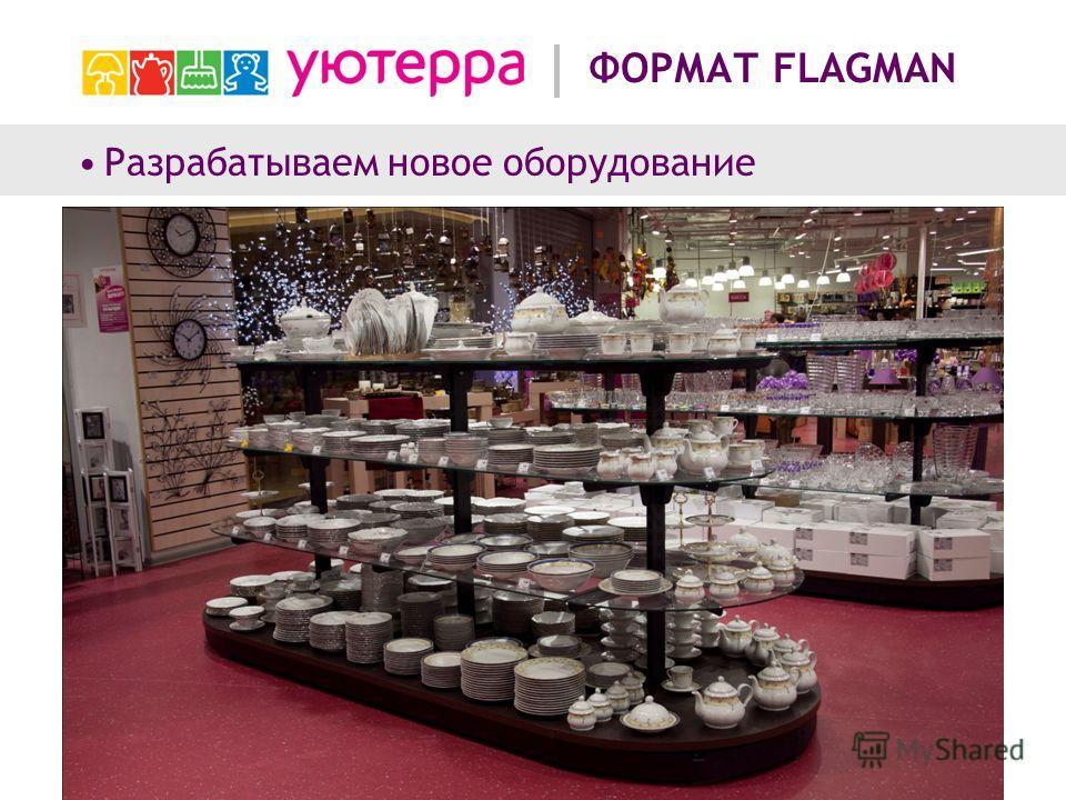 Разрабатываем новое оборудование ФОРМАТ FLAGMAN