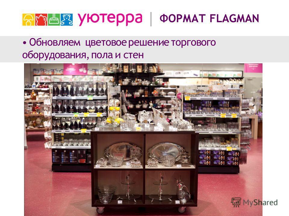 Обновляем цветовое решение торгового оборудования, пола и стен ФОРМАТ FLAGMAN