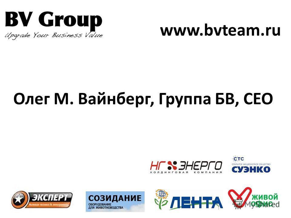 Олег М. Вайнберг, Группа БВ, CEO www.bvteam.ru