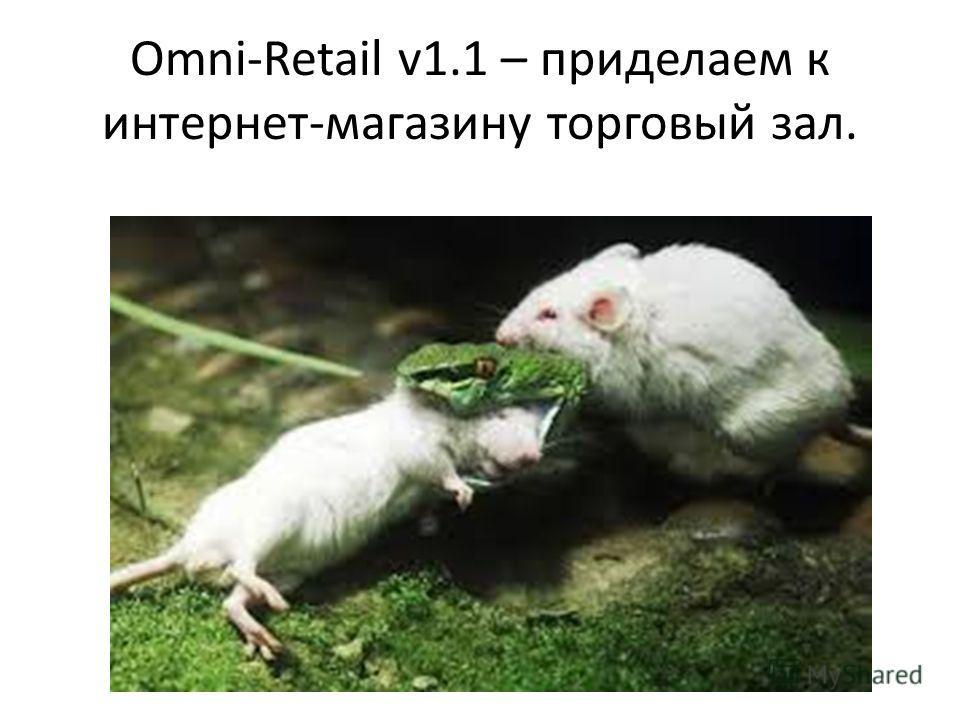 Omni-Retail v1.1 – приделаем к интернет-магазину торговый зал.