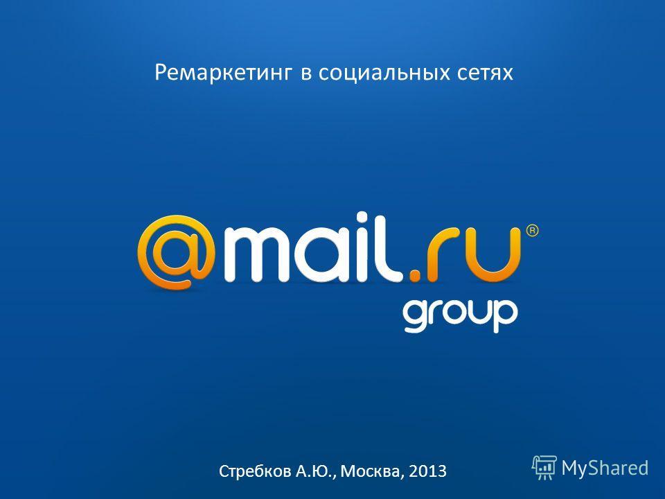2009 2010 Ремаркетинг в социальных сетях Стребков А.Ю., Москва, 2013
