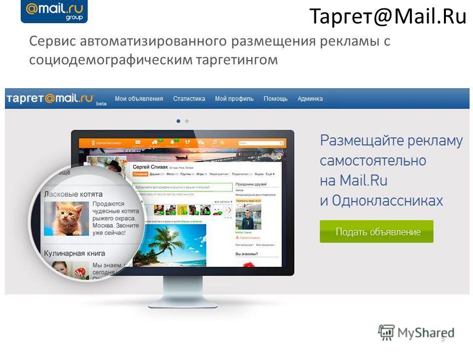 5 Таргет@Mail.Ru Сервис автоматизированного размещения рекламы с социодемографическим таргетингом