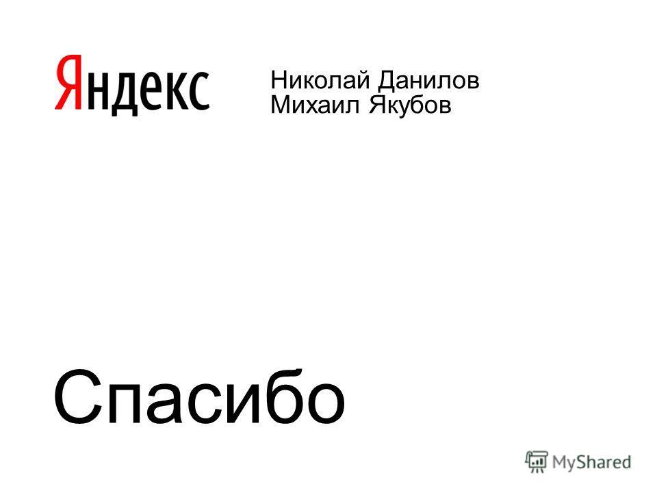Николай Данилов Михаил Якубов Спасибо