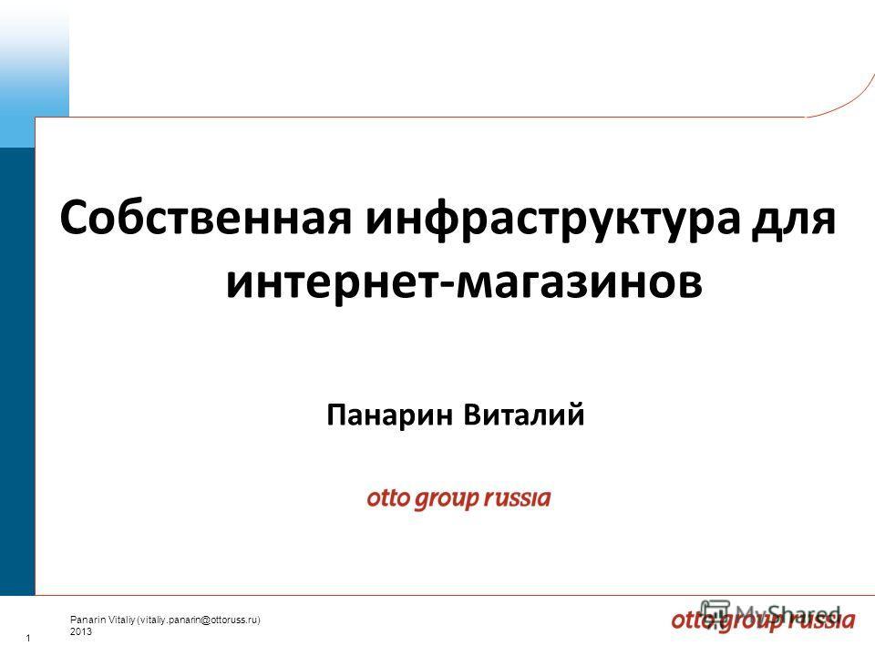 1 Panarin Vitaliy (vitaliy.panarin@ottoruss.ru) 2013 Собственная инфраструктура для интернет-магазинов Панарин Виталий
