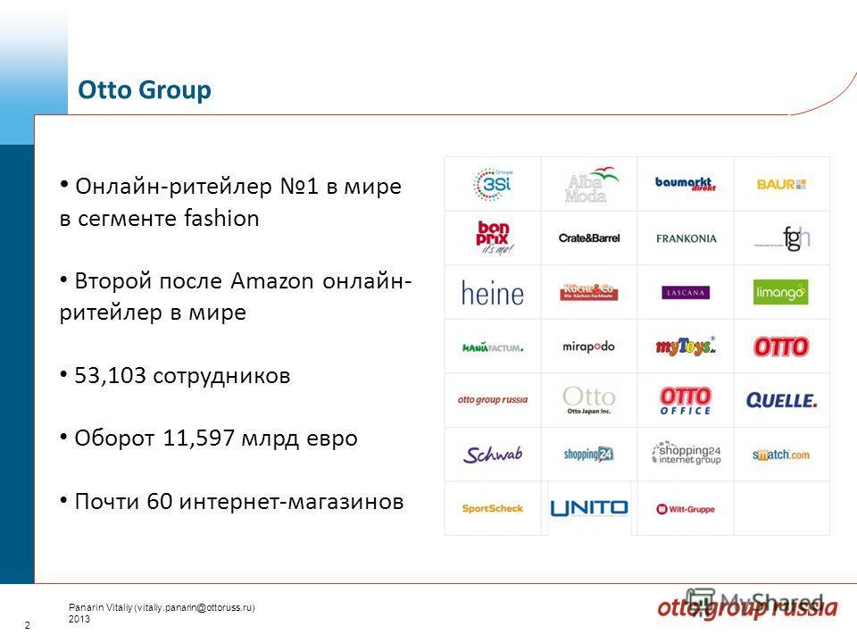 2 Panarin Vitaliy (vitaliy.panarin@ottoruss.ru) 2013 Otto Group Онлайн-ритейлер 1 в мире в сегменте fashion Второй после Amazon онлайн- ритейлер в мире 53,103 сотрудников Оборот 11,597 млрд евро Почти 60 интернет-магазинов