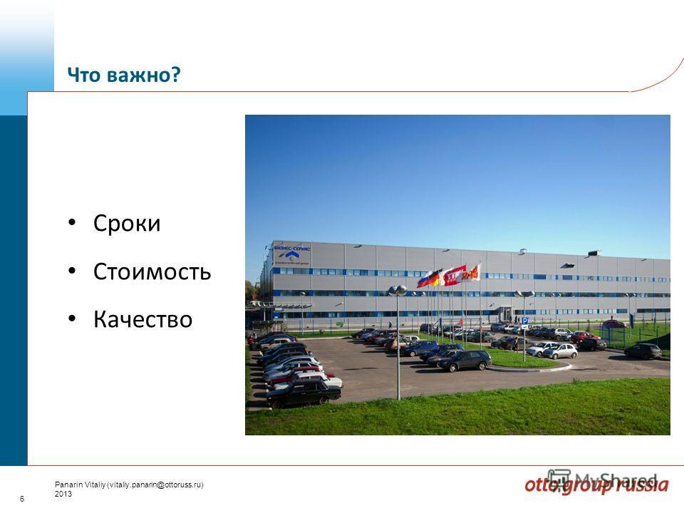 6 Panarin Vitaliy (vitaliy.panarin@ottoruss.ru) 2013 Сроки Стоимость Качество Что важно?