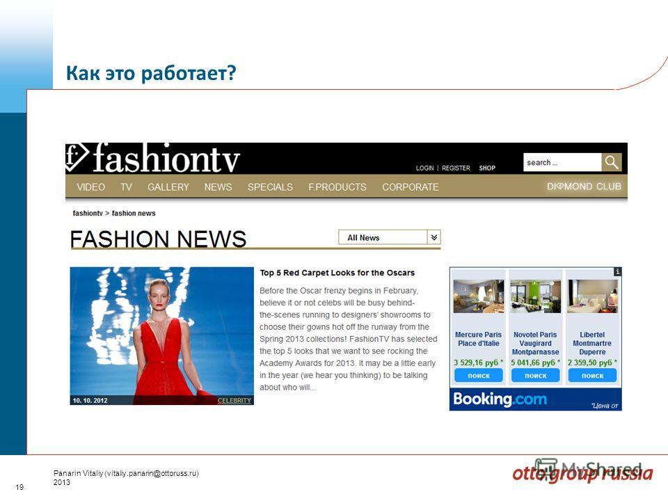 19 Panarin Vitaliy (vitaliy.panarin@ottoruss.ru) 2013 Как это работает?
