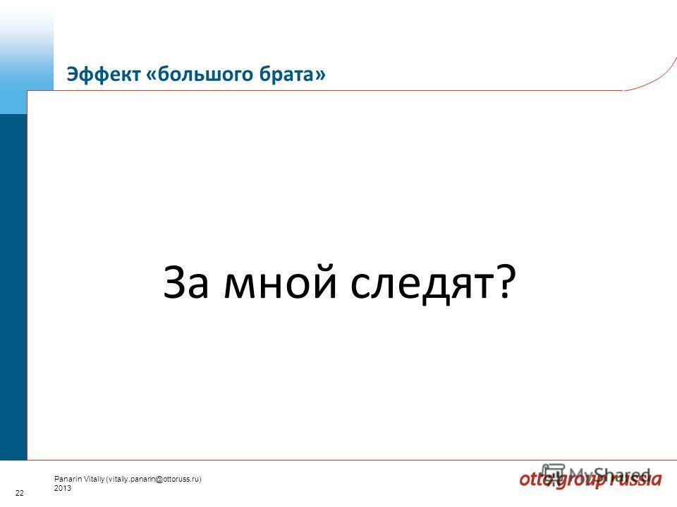 22 Panarin Vitaliy (vitaliy.panarin@ottoruss.ru) 2013 За мной следят? Эффект «большого брата»
