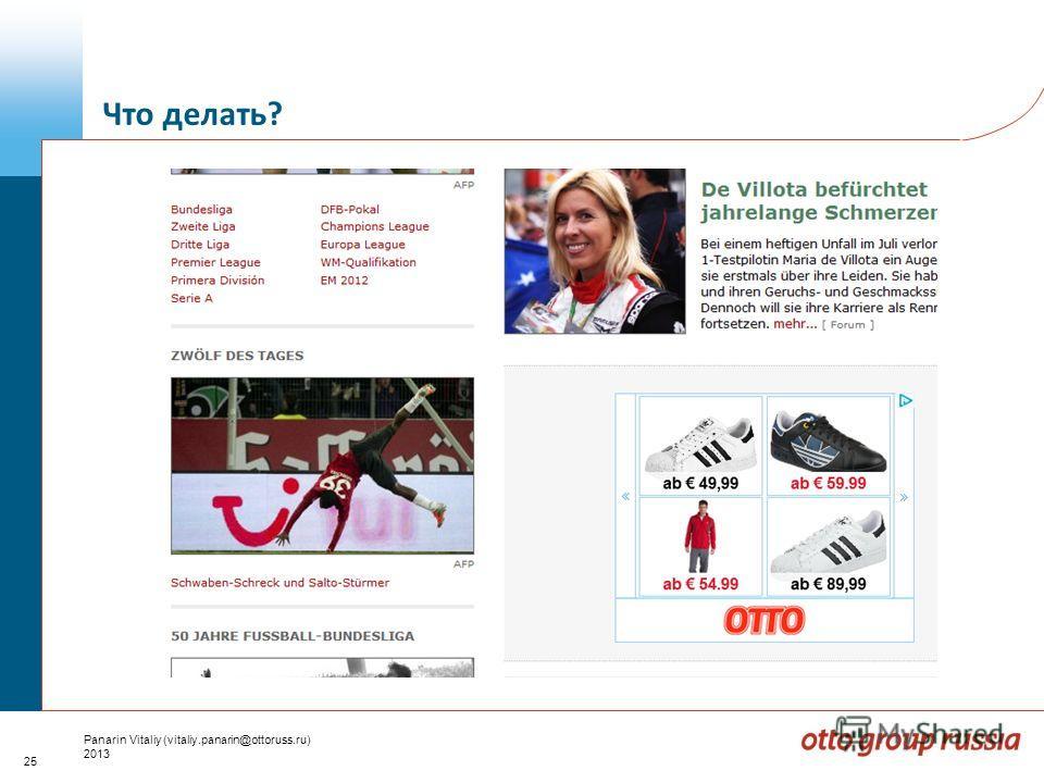 25 Panarin Vitaliy (vitaliy.panarin@ottoruss.ru) 2013 Что делать?