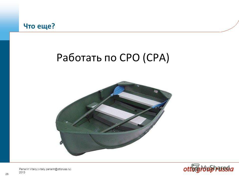 26 Panarin Vitaliy (vitaliy.panarin@ottoruss.ru) 2013 Работать по CPO (CPA) Что еще?