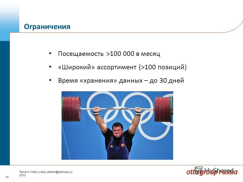 34 Panarin Vitaliy (vitaliy.panarin@ottoruss.ru) 2013 Посещаемость >100 000 в месяц «Широкий» ассортимент (>100 позиций) Время «хранения» данных – до 30 дней Ограничения