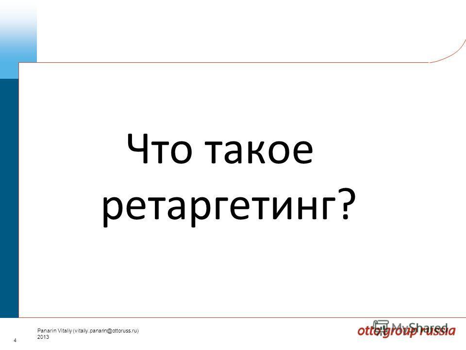 4 Panarin Vitaliy (vitaliy.panarin@ottoruss.ru) 2013 Что такое ретаргетинг?