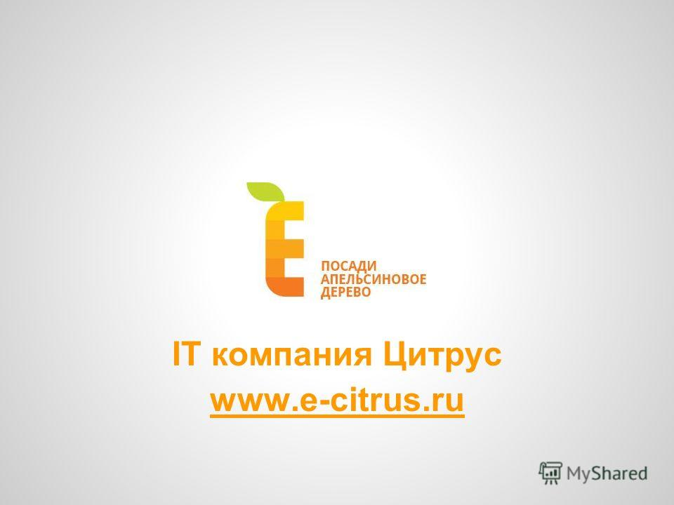 IT компания Цитрус www.e-citrus.ru