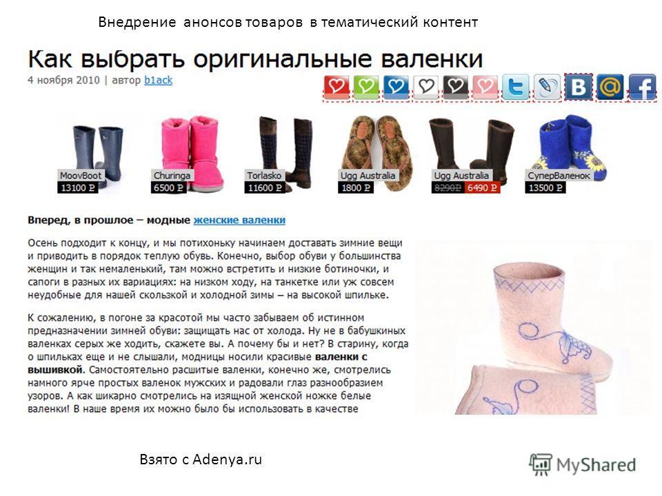 Взято с Аdenya.ru Внедрение анонсов товаров в тематический контент