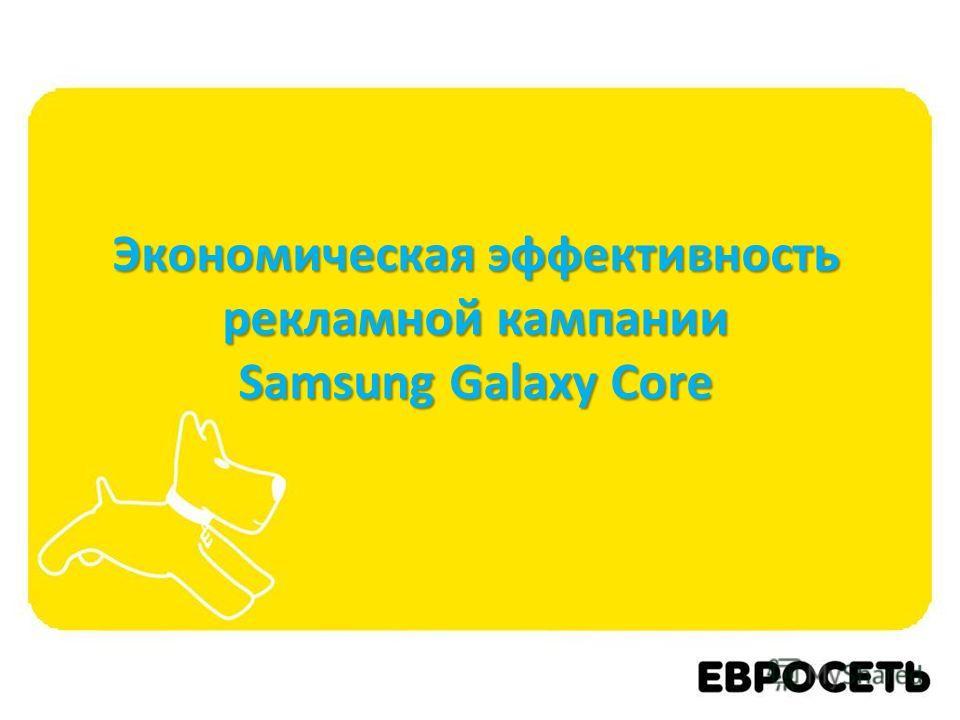 Экономическая эффективность рекламной кампании Samsung Galaxy Core