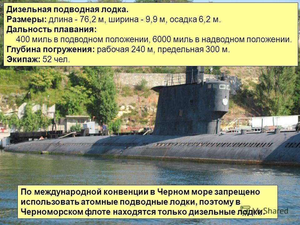 Дизельная подводная лодка. Размеры: длина - 76,2 м, ширина - 9,9 м, осадка 6,2 м. Дальность плавания: 400 миль в подводном положении, 6000 миль в надводном положении. Глубина погружения: рабочая 240 м, предельная 300 м. Экипаж: 52 чел. По международн
