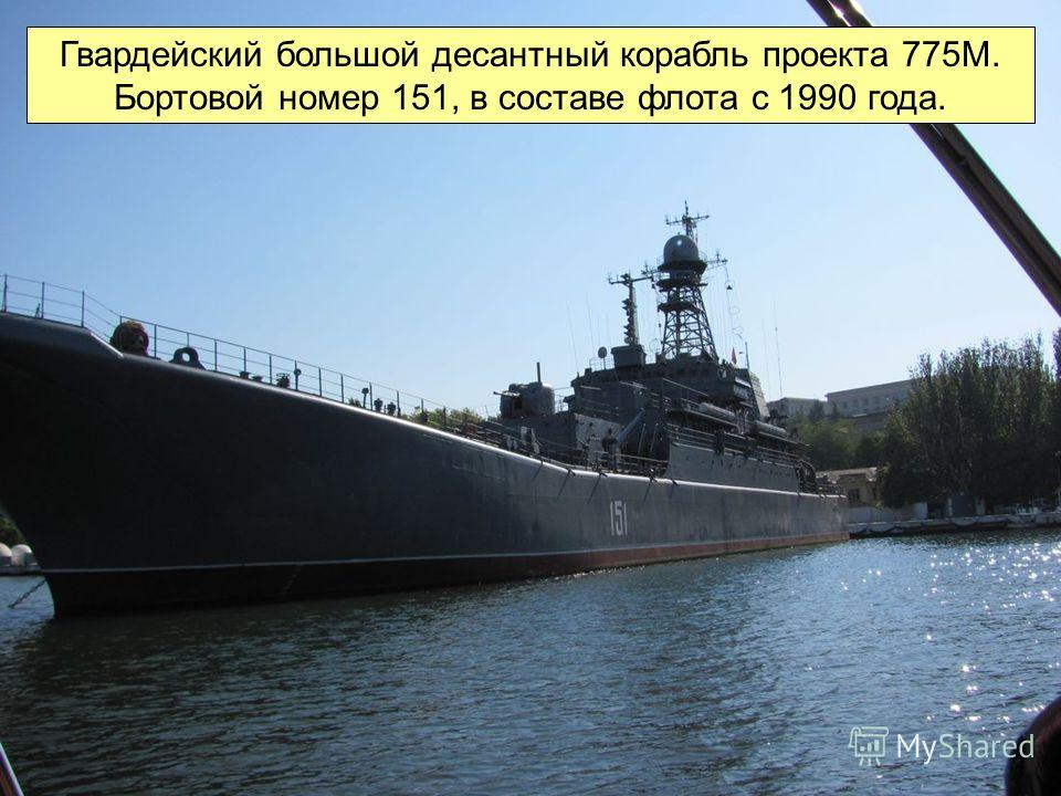 Гвардейский большой десантный корабль проекта 775М. Бортовой номер 151, в составе флота с 1990 года.