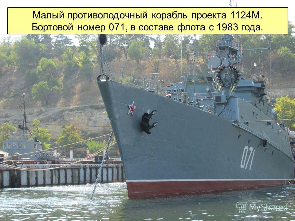 Малый противолодочный корабль проекта 1124М. Бортовой номер 071, в составе флота с 1983 года.