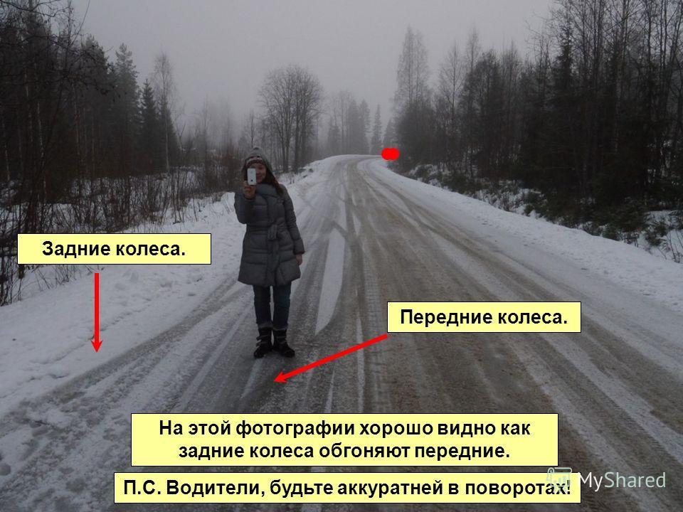 На этой фотографии хорошо видно как задние колеса обгоняют передние. П.С. Водители, будьте аккуратней в поворотах! Задние колеса. Передние колеса.