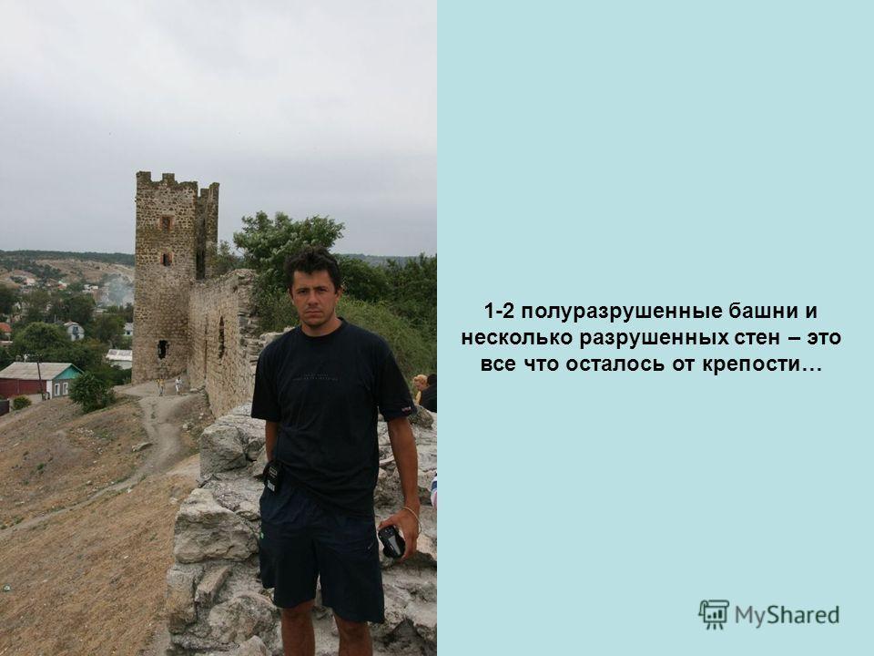 1-2 полуразрушенные башни и несколько разрушенных стен – это все что осталось от крепости…