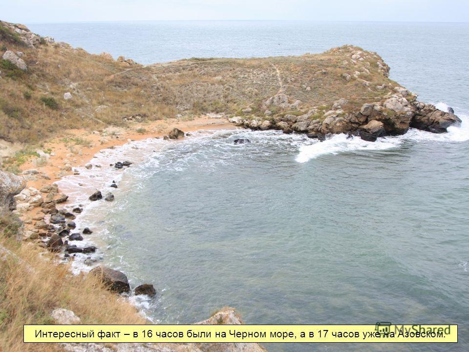Интересный факт – в 16 часов были на Черном море, а в 17 часов уже на Азовском.