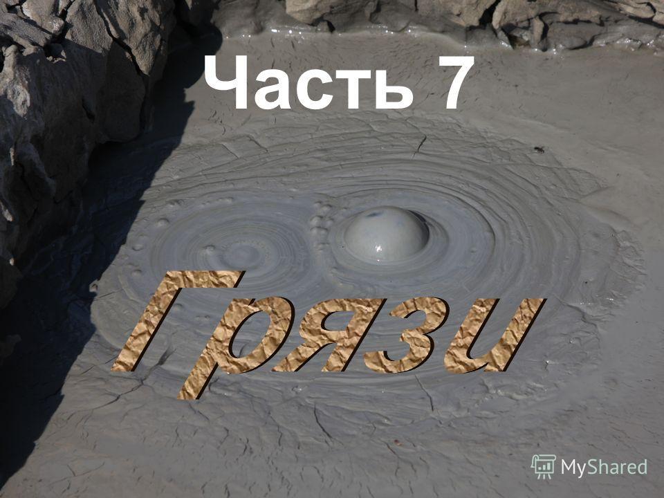 Часть 7