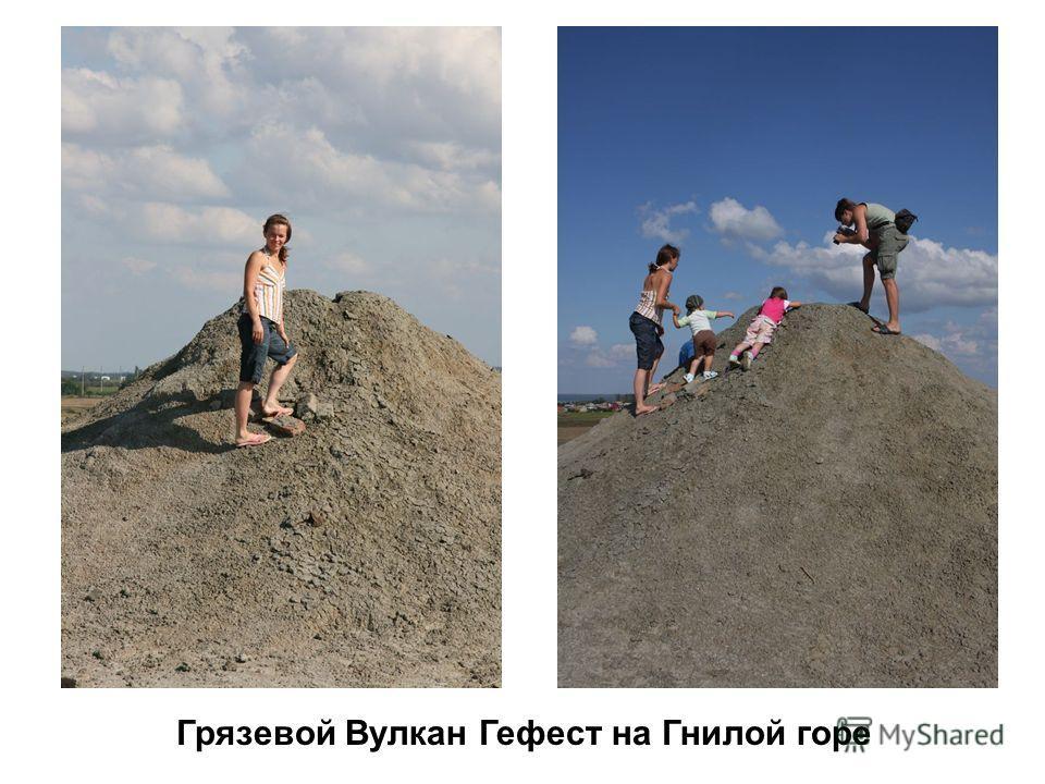 Грязевой Вулкан Гефест на Гнилой горе