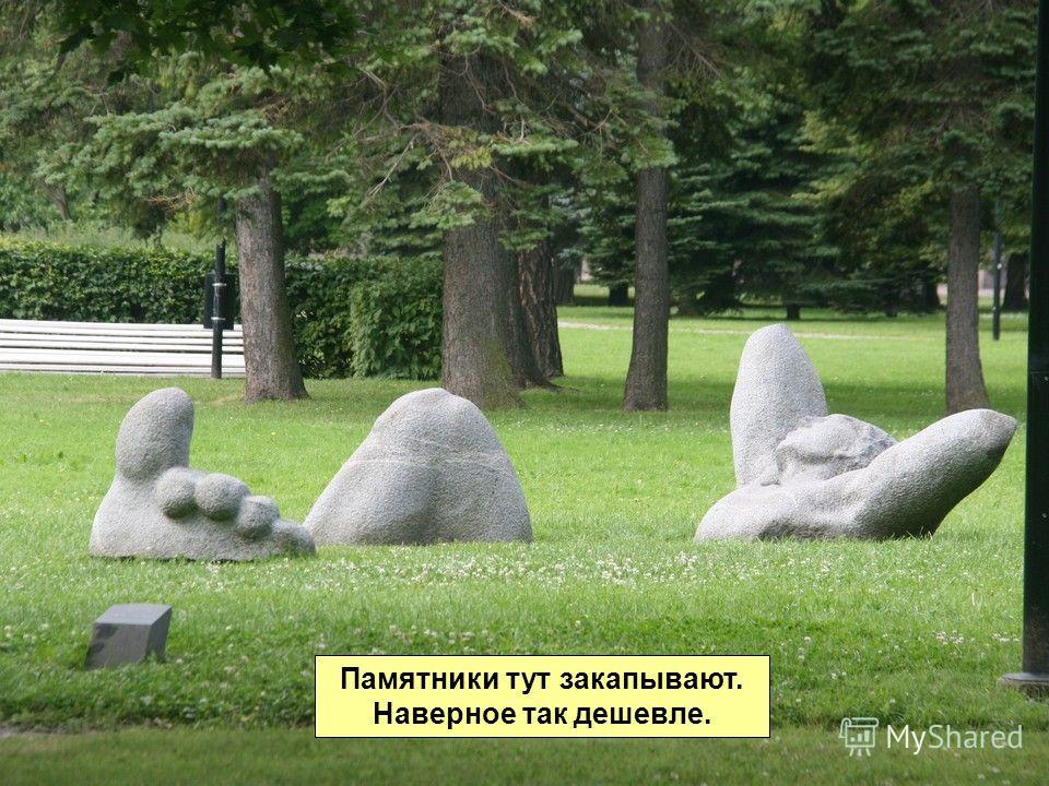 Памятники тут закапывают. Наверное так дешевле.