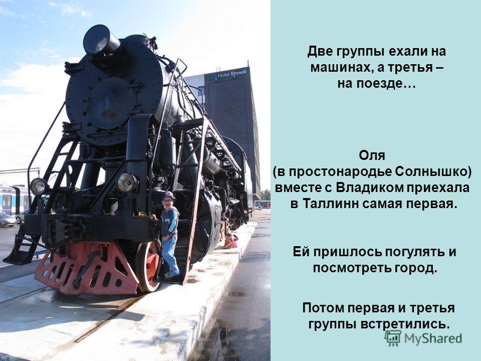 Две группы ехали на машинах, а третья – на поезде… Оля (в простонародье Солнышко) вместе с Владиком приехала в Таллинн самая первая. Ей пришлось погулять и посмотреть город. Потом первая и третья группы встретились.