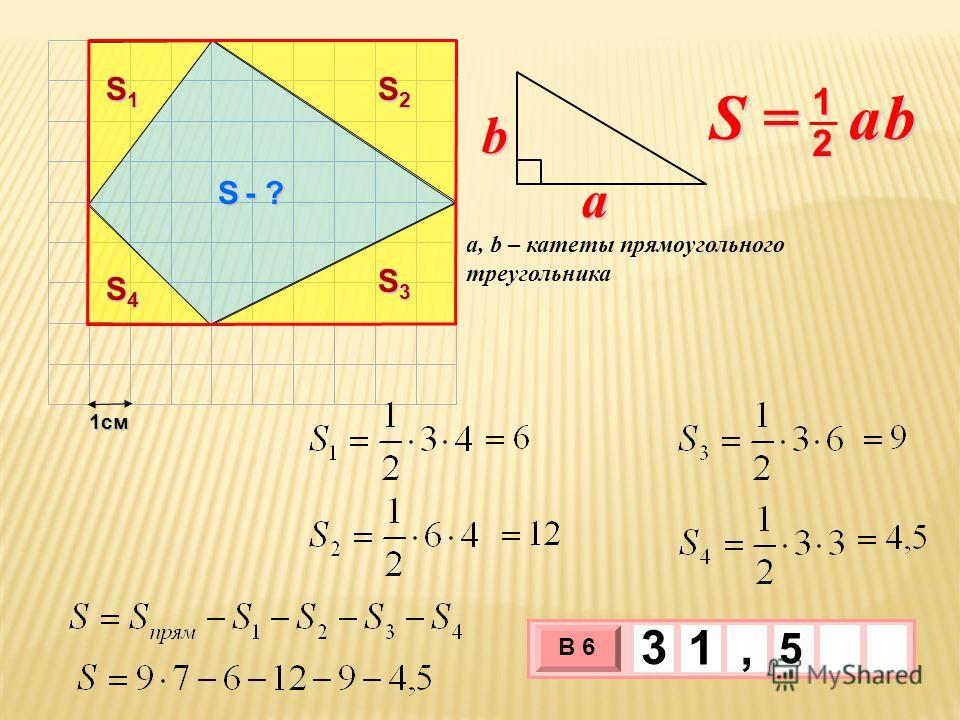 1см 3 х 1 0 х В 6 5 3 1, S = a b 2 1 b a a, b – катеты прямоугольного треугольника S - ? S1S1S1S1 S2S2S2S2 S3S3S3S3 S4S4S4S4