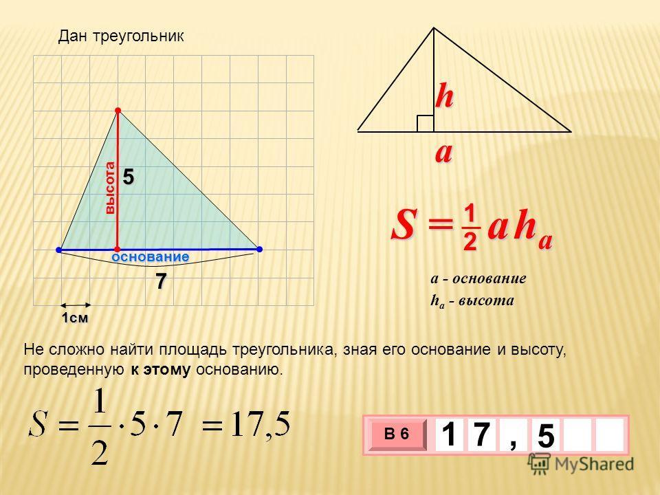 1см 3 х 1 0 х В 6 5 1 7, 5 S = a h a 2 1 a h h a - высота a - основание 7 Не сложно найти площадь треугольника, зная его основание и высоту, проведенную к этому основанию. основание высота Дан треугольник