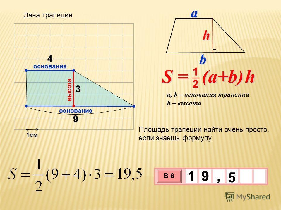 1см 3 х 1 0 х В 6 5 1 9, 9 3 Площадь трапеции найти очень просто, если знаешь формулу. высота основание S = (a+b) h 2 1 a, b – основания трапеции h – высота bah основание 4 Дана трапеция