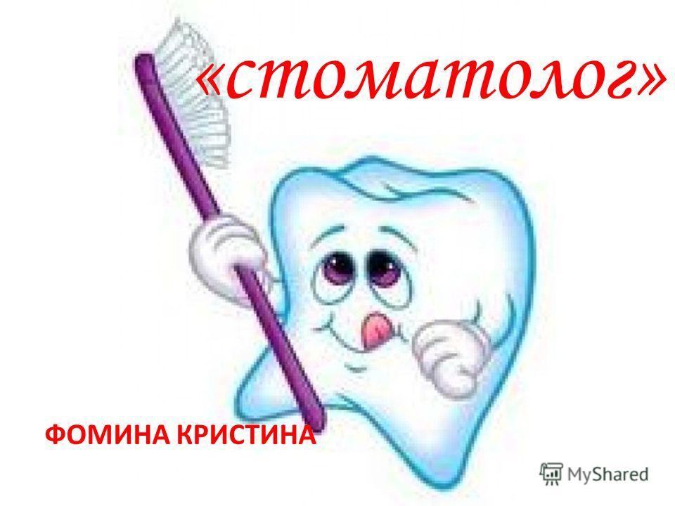 «стоматолог» ФОМИНА КРИСТИНА
