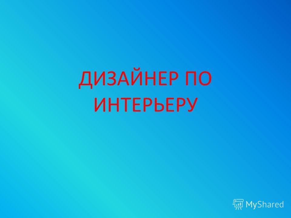 ДИЗАЙНЕР ПО ИНТЕРЬЕРУ