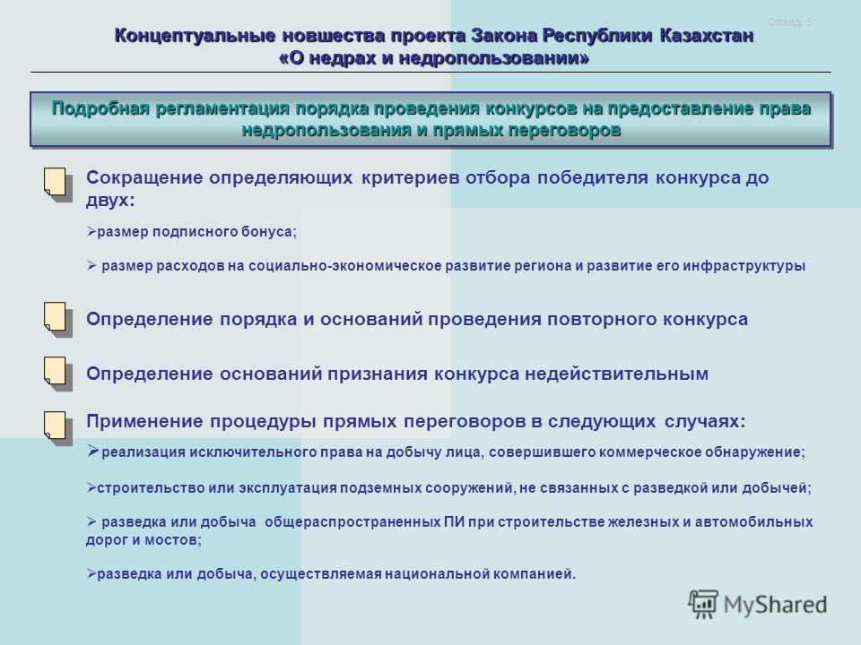 Концептуальные новшества проекта Закона Республики Казахстан «О недрах и недропользовании» Подробная регламентация порядка проведения конкурсов на предоставление права недропользования и прямых переговоров Сокращение определяющих критериев отбора поб