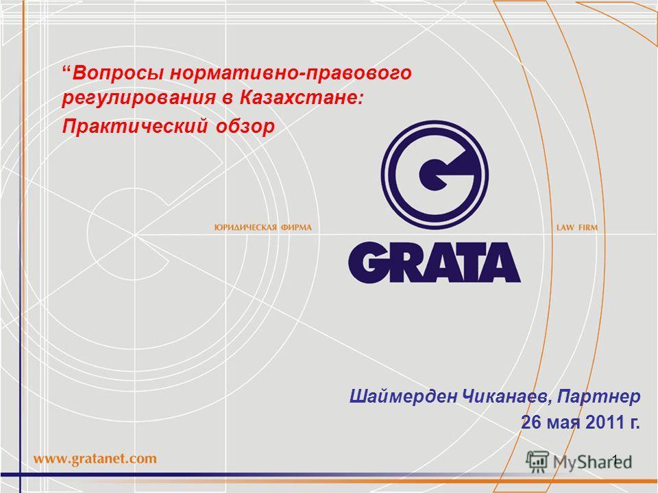 1 Шаймерден Чиканаев, Партнер 26 мая 2011 г. Вопросы нормативно-правового регулирования в Казахстане: Практический обзор