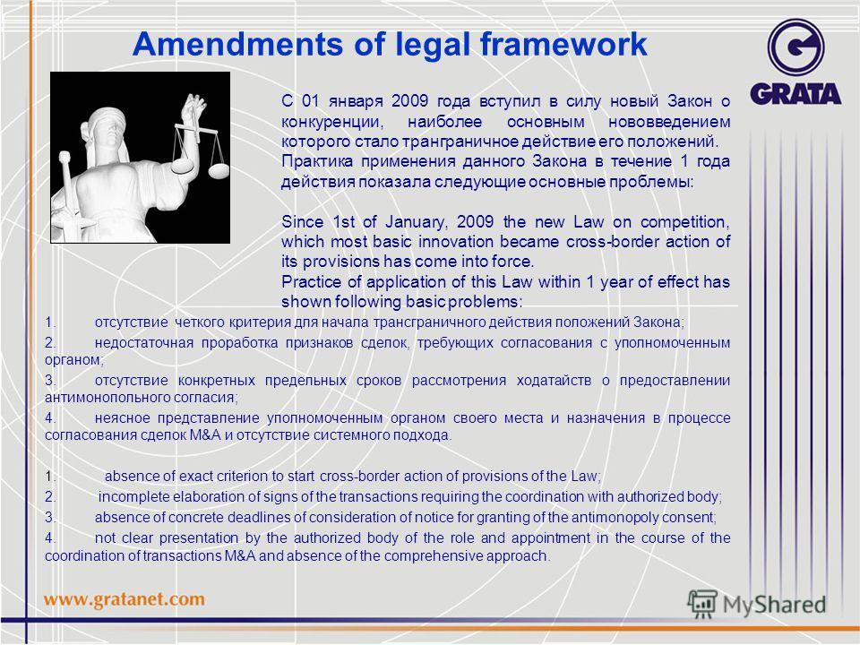 Amendments of legal framework 1.отсутствие четкого критерия для начала трансграничного действия положений Закона; 2.недостаточная проработка признаков сделок, требующих согласования с уполномоченным органом; 3.отсутствие конкретных предельных сроков