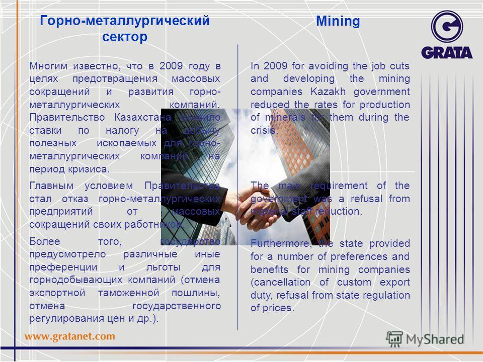 Горно-металлургический сектор Многим известно, что в 2009 году в целях предотвращения массовых сокращений и развития горно- металлургических компаний, Правительство Казахстана снизило ставки по налогу на добычу полезных ископаемых для горно- металлур