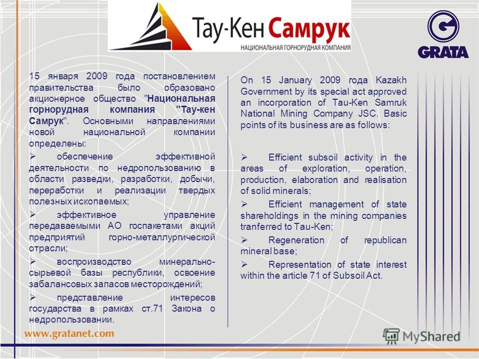 15 января 2009 года постановлением правительства было образовано акционерное общество