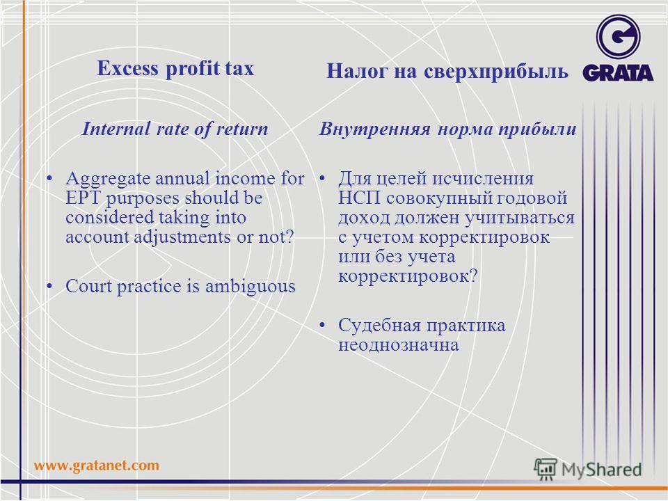Налог на сверхприбыль Внутренняя норма прибыли Для целей исчисления НСП совокупный годовой доход должен учитываться с учетом корректировок или без учета корректировок? Судебная практика неоднозначна Excess profit tax Internal rate of return Aggregate