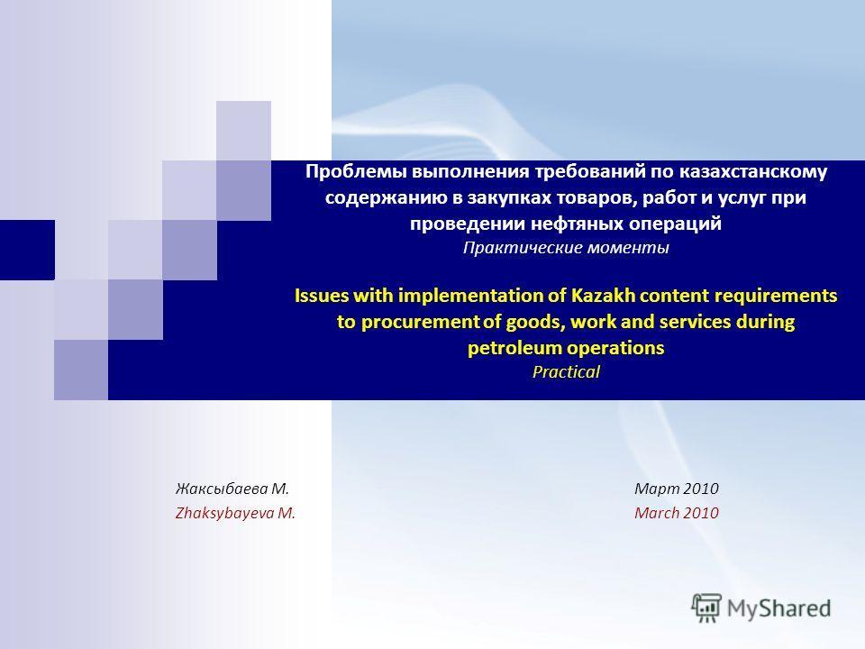 Проблемы выполнения требований по казахстанскому содержанию в закупках товаров, работ и услуг при проведении нефтяных операций Практические моменты Issues with implementation of Kazakh content requirements to procurement of goods, work and services d