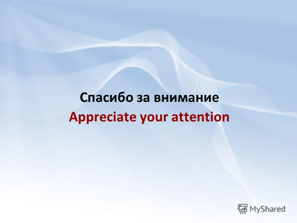 Спасибо за внимание Appreciate your attention