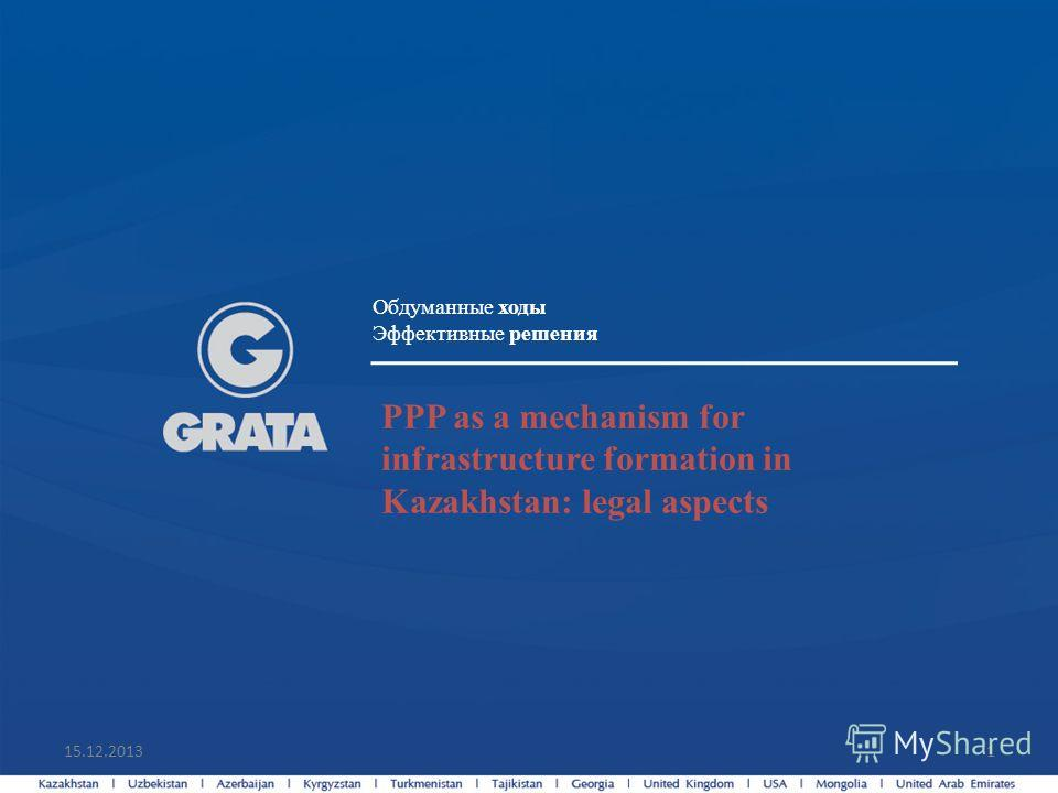 Обдуманные ходы Эффективные решения PPP as a mechanism for infrastructure formation in Kazakhstan: legal aspects 15.12.20131