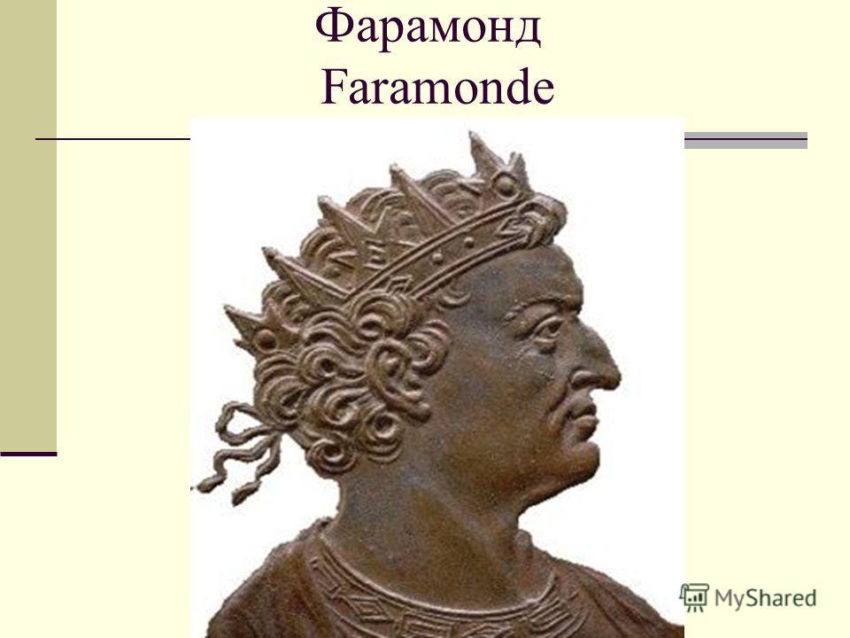 Фарамонд Faramonde