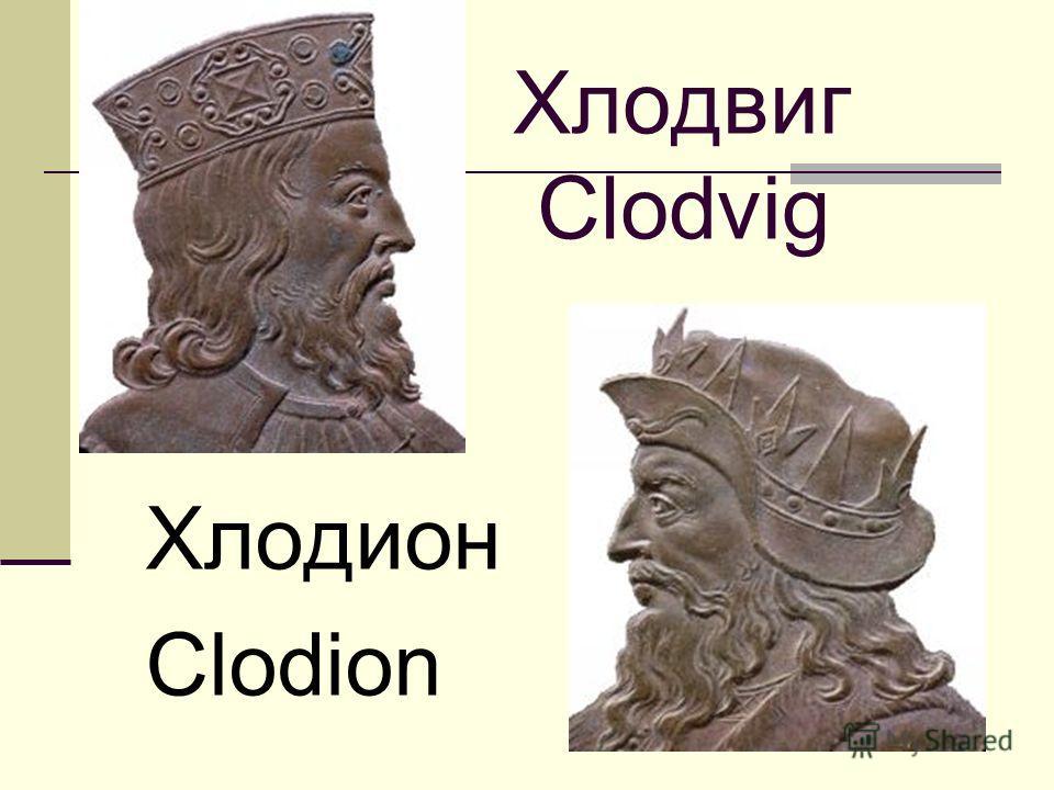 Хлодион Clodion Хлодвиг Clodvig
