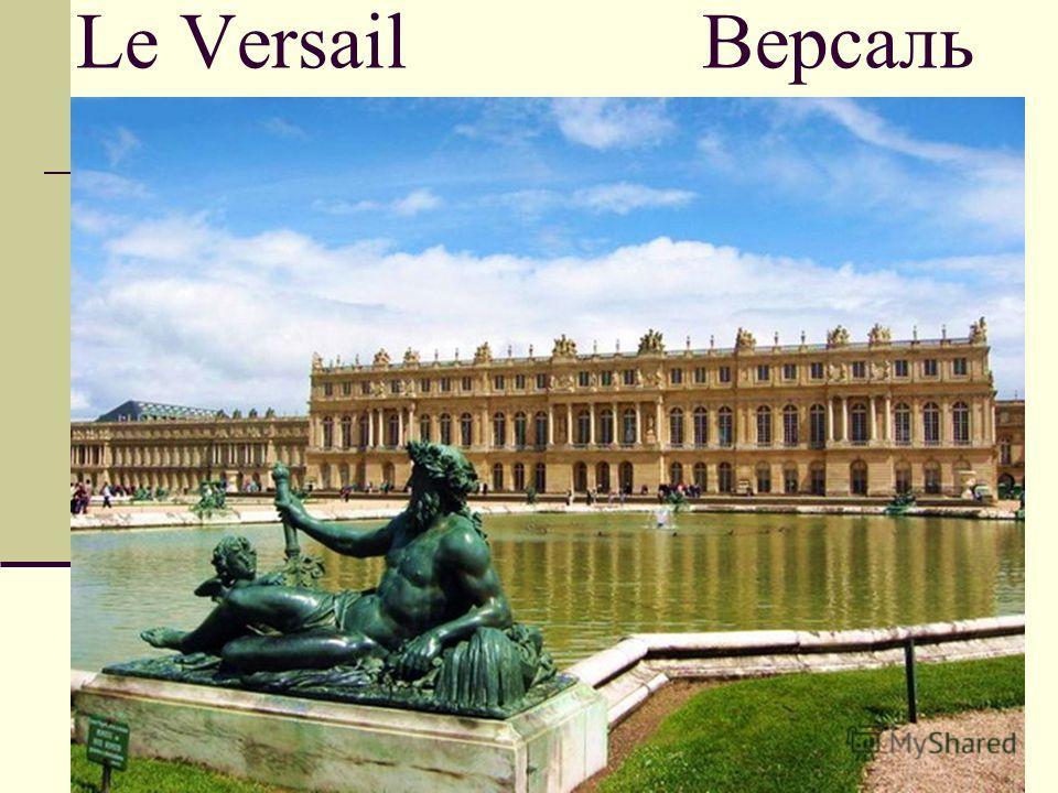 Le Versail Версаль