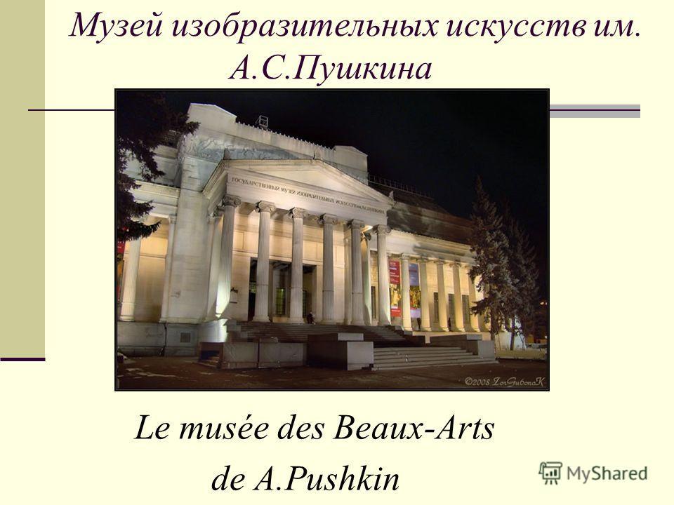 Музей изобразительных искусств им. А.С.Пушкина Le musée des Beaux-Arts de A.Pushkin